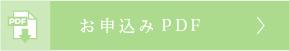 申込PDF